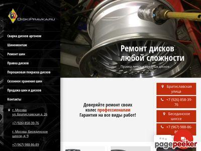 diskipravka.ru
