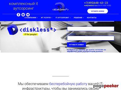 diskless-it.ru