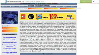 doctor-mish.narod.ru