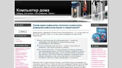 domcomputer.ru