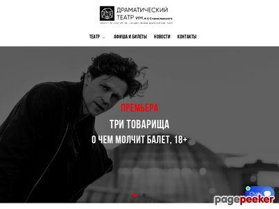 dramnational.ru