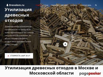 drevolom.ru