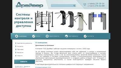 driverltd.ru