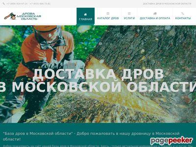 drova.stroymol.ru