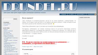 drundel.ru