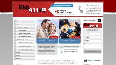 ekb911.ru