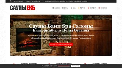 ekbsauna.ru