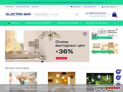 electro-bar.ru