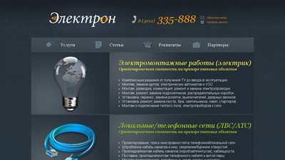 electron39.ru