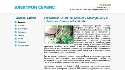 electronservice.ru