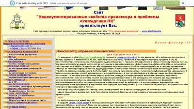 electrosad.narod.ru