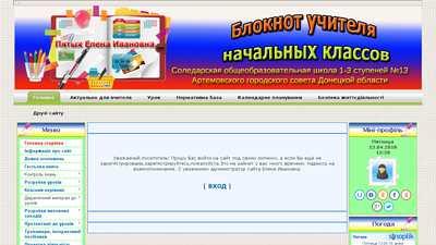 elena13.ucoz.ru