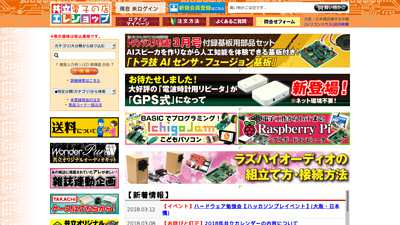 eleshop.jp