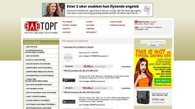 eletorg.com.ua