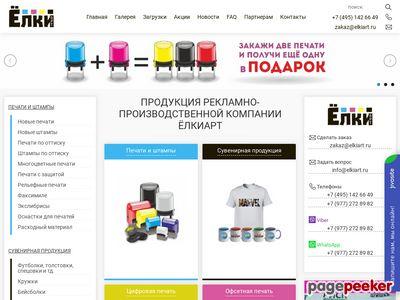 elkiart.ru