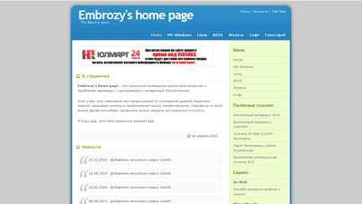 embrozy.narod.ru