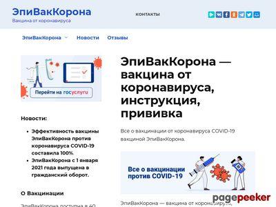 epivak-corona.ru