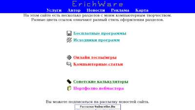 erichware.com