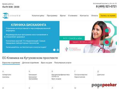 es-clinic.ru