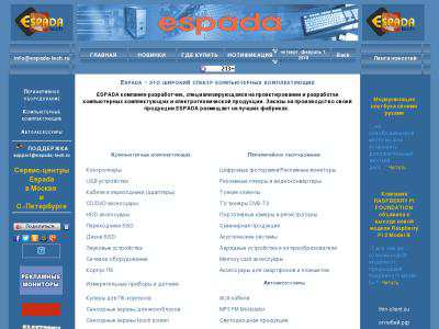 espada-tech.ru
