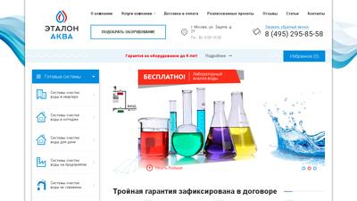 etalonaqua.ru
