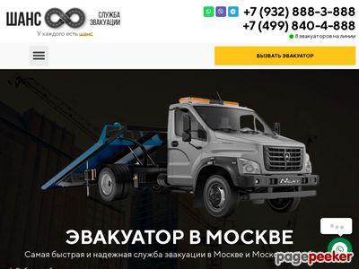 evakuator-chance-777.ru