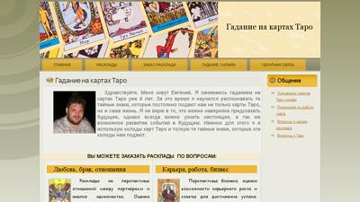 evgenytaro.ru