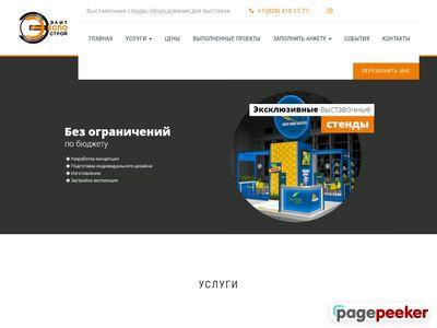 expostroy93.ru