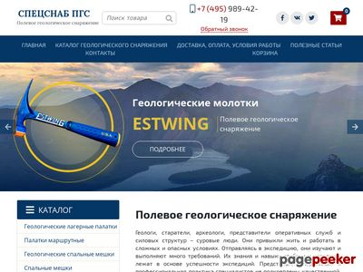 fabrika-pgs.ru