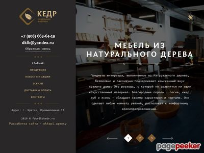 fabrikakedr.ru