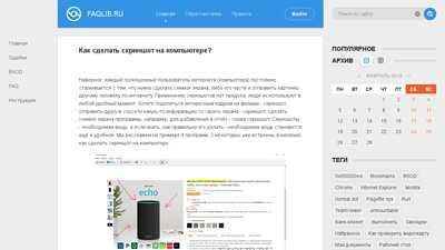 faqlib.ru
