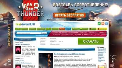 fasttorrent.ru