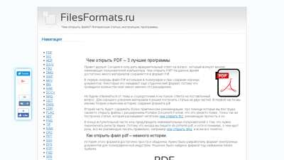 filesformats.ru