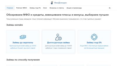 fin-dozor.ru