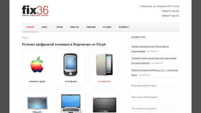 fix36.ru