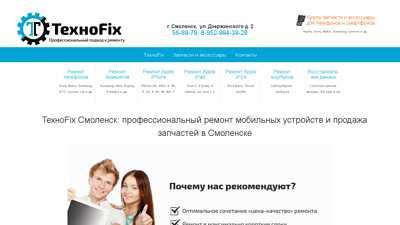 fix67.ru