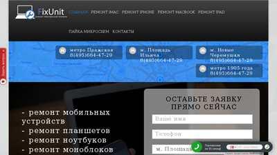 fixunit.ru
