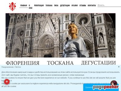 florenceflorence.ru