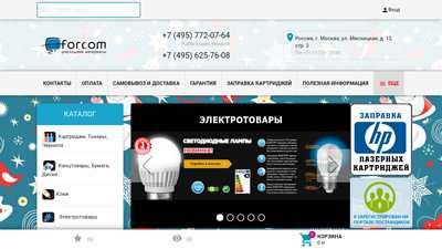 forcom.ru