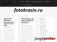 fotokrasiv.ru