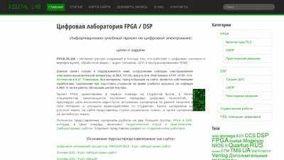 fpga.in.ua