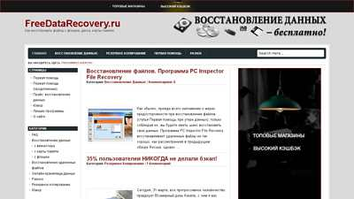 freedatarecovery.ru