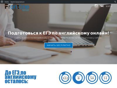 frontline-school.com