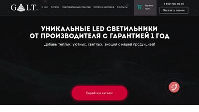 galtshop.ru