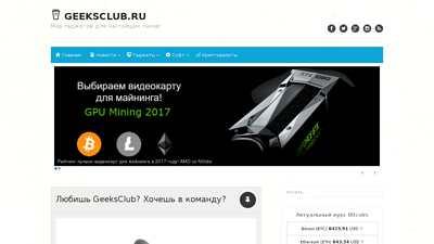 geeksclub.ru