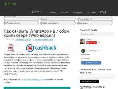 geekteam.pro