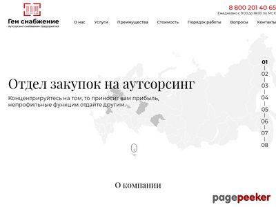 gensnabgenie.ru