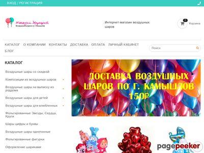 goodballoons.ru