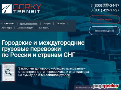 gorky-transit.ru