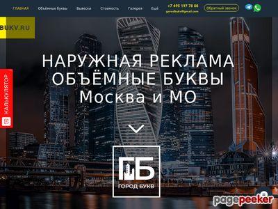 gorodbukv.ru